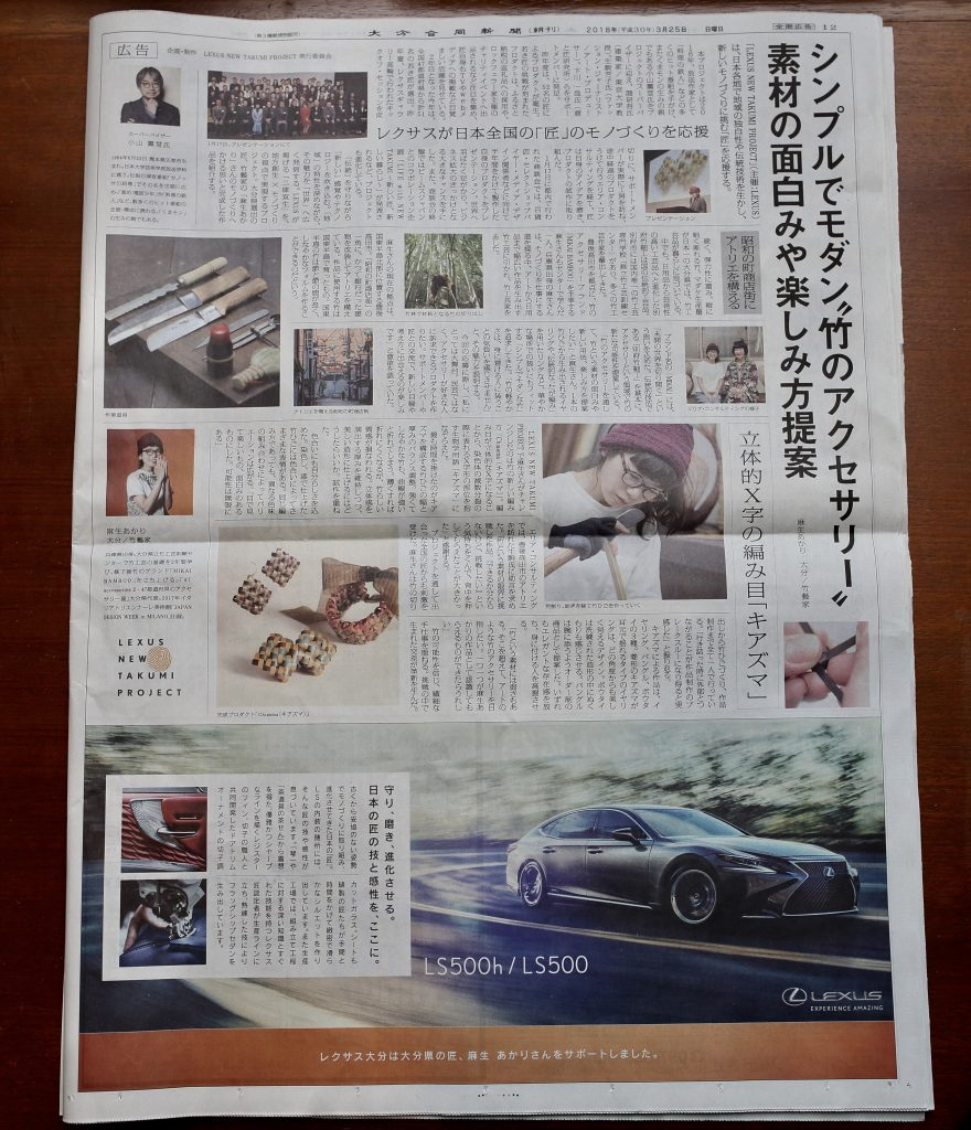 godoshinbun20180325