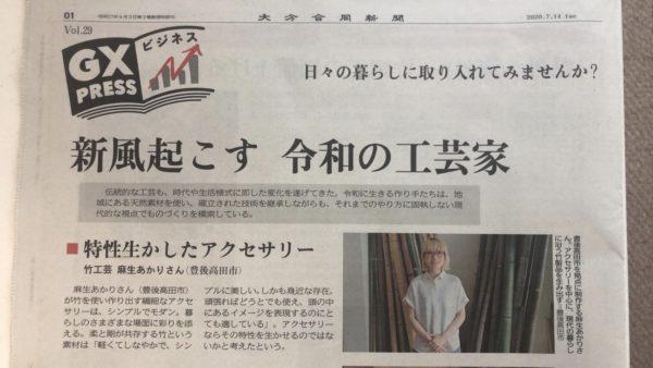 大分合同新聞7月14日